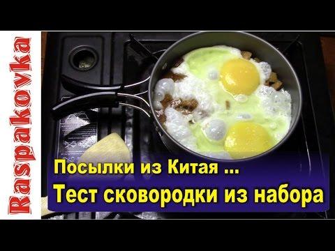 видео: Тест походной сковородки из китайского набора посуды