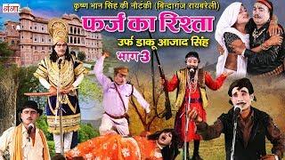 कृष्ण भान सिंह की नौटंकी - फर्ज़ का रिश्ता (भाग - 3) - Bhojpuri Nautanki 2019