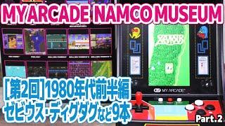 MY ARCADE NAMCO MUSEUM【第2回】1980年代前半編。縦画面液晶でナムコのアーケードゲームが遊べるマイアーケードのナムコミュージアム。ゼビウス、ドルアーガの塔、ディグダグなど。