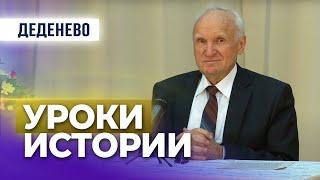 Уроки истории (пос. Деденево, 2017.10.07) — Осипов А.И.