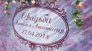 Артем Настя 27 апреля 2018