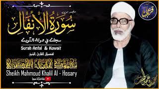 هكذا يُتلى القرآن !   الشيخ محمود خليل الحصري فى تلاوة فريدة رائعة   جودة HD