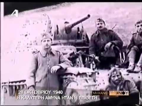 ''Επέτειο 28 Οκτωβρίου 1940'' Η μηχανή του Χρόνου