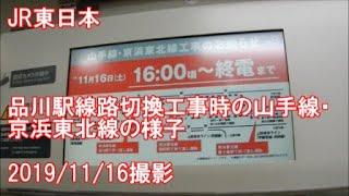 <JR東日本>品川駅線路切換工事時の山手線・京浜東北線の様子 2019/11/16撮影