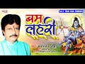 Manoranjan Ojha का New Bolbam song   बम लहरी   Bam Lahari - Bhojpuri Kanwar Bhajan Song 2019