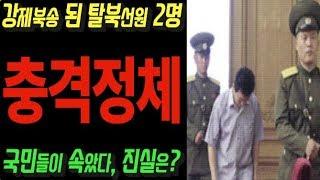 북송 된 북한 선원 2명의 정체, 알고 봤더니... 헉~!