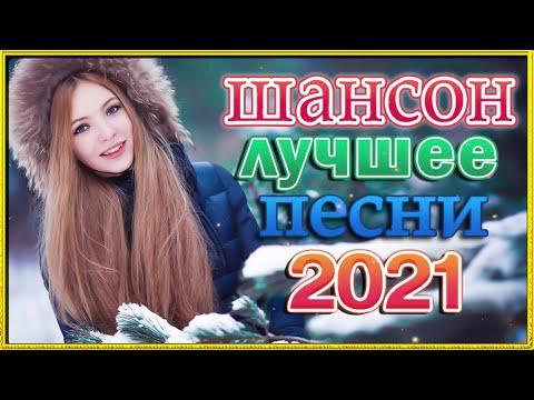 Красивые песни в машину 2021 🔥 🔥шансон для души 🔥🔥 ТОП 30 ШАНСОН 2021! 🔥🔥 Альбом песни Шансон! 2021!