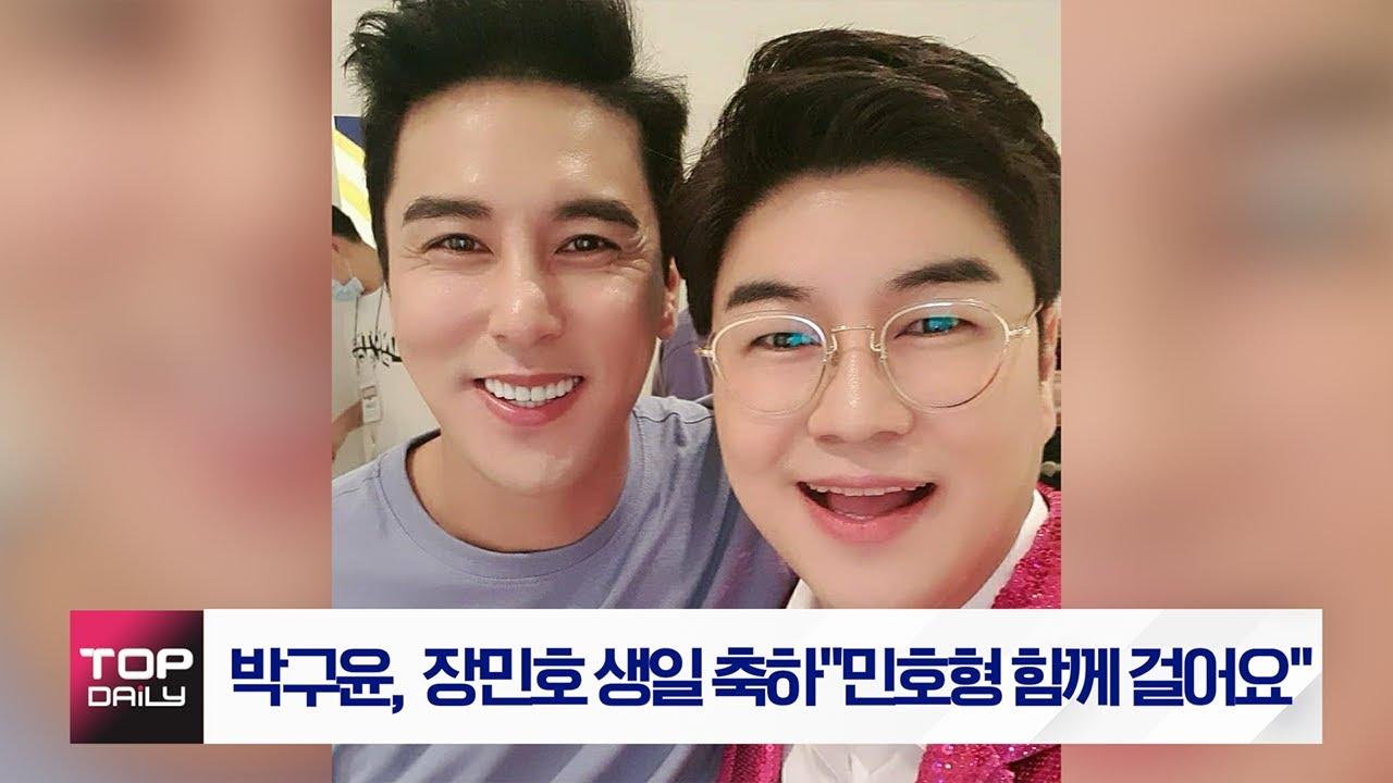 """박구윤 """"민호형 함께 걸어요"""" 장민호 생일 축하 메세지 공개 - 톱데일리(Topdaily)"""