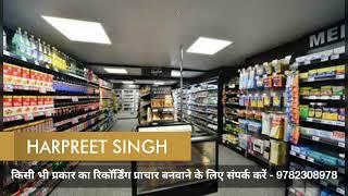 Shop - दुकान - 99 store - सुपर मार्केट - रिकॉर्डिंग प्रचार हिंदी राजस्थानी और पंजाबी में