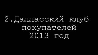 5-ка лучших фильмов с Мэттью МакКонахи
