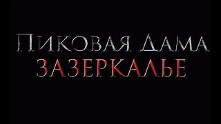 Фильм Пиковая дама: Зазеркалье (2019) - трейлер на русском языке