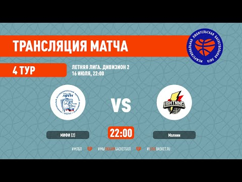МИФИ (2) – Молнии. Летняя лига. Дивизион 2. Тур 4
