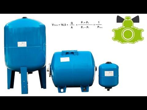 Как рассчитать объём гидроаккумулятора / Water hydraulic accumulator volume estimation