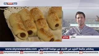 """""""بالفرن"""".. تجربة مبتكرة لمساعدة الأردنيات"""