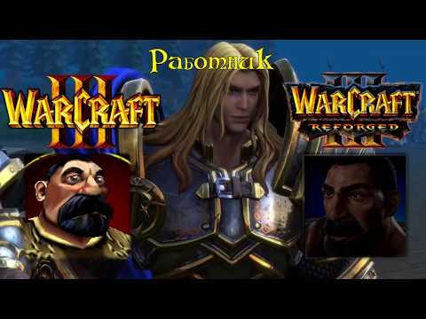 WarCraft 3 (Reforged) - Сравнение старой  и новой озвучек [Альянс]