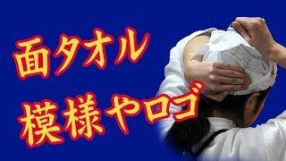 面タオルに入れるロゴ 模様 剣道面タオルチャンネル