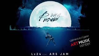 Lx24 Feat Ars Jam В эту ночь