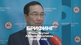1 мая 2020 14:00   Брифинг по эпидемиологической ситуации в Якутии