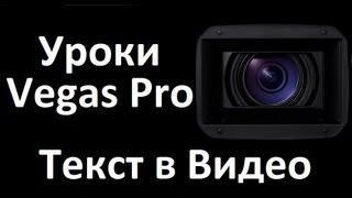 Как вставить текст в видео HD(Ловите 2 выпуск :D., 2013-06-15T13:20:08.000Z)