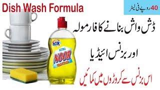 Practically Dish Wash Liquid making Formula And Business Idea Urdu/Hindi