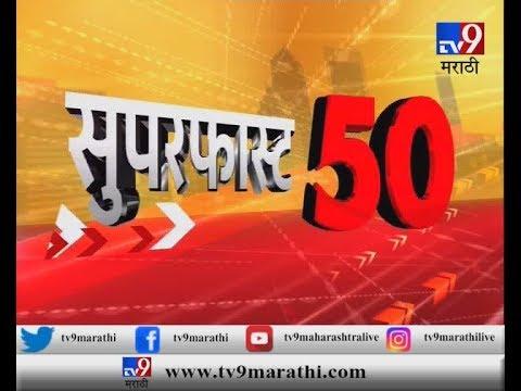 सुपरफास्ट 50 न्यूज | 6 PM | 19 March 2019-TV9
