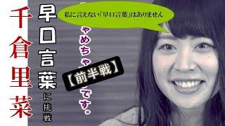 😊【バラエティ】(前半戦)徳島県出身女優『千倉里菜』の早口言葉がヤバい!今年の東京オートサロン2020にも出演!