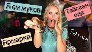 Я ем жуков    Ярмарка на Самуи    Тайская еда   Walking Street   Thai food   Thailand Koh Samui 2017