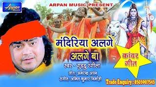 Bhojpuri Kawar Geet 2019- Mandiriya Alge Alge Ba - Guddu Rangila - Shiv Bhajan New Bol Bam DJ Song