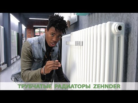 Трубчатые радиаторы Zehnder. Обзор.