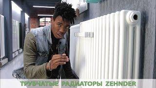 видео Стальные трубчатые радиаторы отопления Zehnder