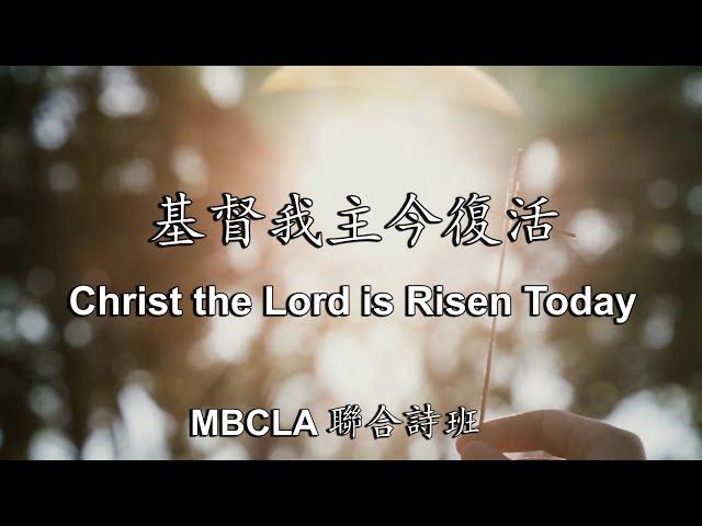 基督我主今復活 Christ the Lord Has Reisen Today