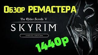 Обзор Skyrim Special Edition (2K, 1440p). Основные изменения ремастера Скайрим SE