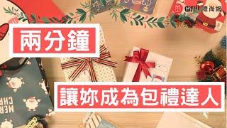 【2020包裝禮物教學】 專業禮物包裝秘笈大公開,2分鐘成為禮物包裝達人!