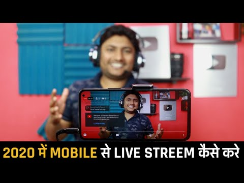 How To Go Live On YouTube By Mobile In 2020 | Mobile Se YouTube Par Live Stream Kaise Kare
