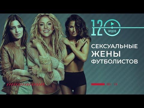 ТОП-8 ⚽САМЫХ СЕКСУАЛЬНЫХ ЖЕН ФУТБОЛИСТОВ⚽