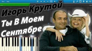 Игорь Крутой - Ты В Моем Сентябре (на пианино Synthesia)
