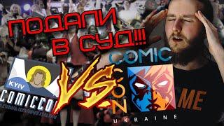 ВОЙНА КОМИК КОНОВ | Kyiv Comic Con подал в СУД на Comic Con Ukraine | WISE GAME