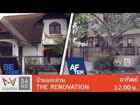 บ้านและสวน TheRenovation lll  : รีโนเวทบ้านจัดสรรในหมู่บ้านสัมมากรที่มีอายุ 30 ปี 25 ธ.ค. 59 (1/3)