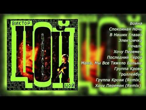 КИНО-Печаль(1990)