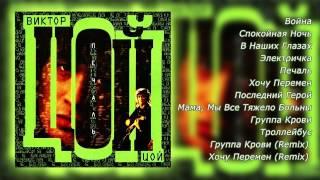 Виктор Цой - Печаль (2000 г.)