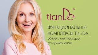 Вебинар: «Функциональные комплексы TianDe: обзор и инструкции по применению»
