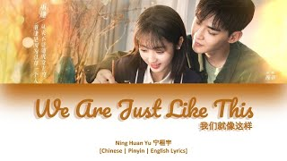 [CHI/PYN/ENG] Ning Huan Yu 宁桓宇《We Are Just Like This 我们就像这样》【My Little Happiness OST 我的小确幸】