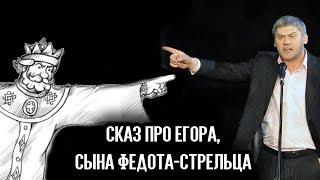 """""""Сказ про Егора, сына Федота-стрельца"""". Спектакль."""