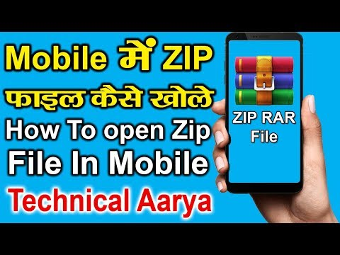 How To Open Zip File In Mobile || Mobile Me Zip/Rar File Open Kaise Kare || Technical Aarya || Hindi