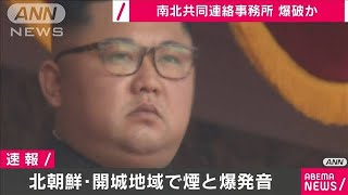 北朝鮮・開城で煙と爆発音 南北連絡事務所を破壊か(20/06/16)