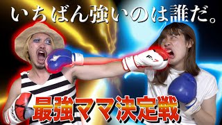 【最強ママ決定戦】マナル隊vsバンカラジオ
