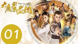 《大唐魔盗团 Grand Theft in Tang》EP01——主演:吴优,陈希郡,葛铮,张承