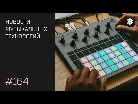 News #164: Novation Circuit Rhythm, Behringer RD-8 mkII, Arturia FX Collection 2 и др