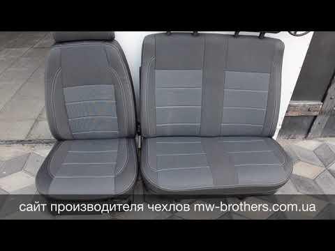 Чехлы для Газели (1+2) ГАЗ 3302, MW Brothers