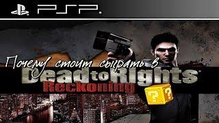 Почему стоит играть в Dead to Rights Reckoning? [PSP]